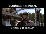 Русский ТВ-ролик к фильму Убойные каникулы